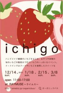 ichigoポスター