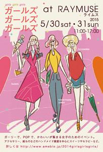 girlsgirlsgirlsポスター